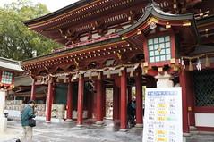2012 太宰府天満宮