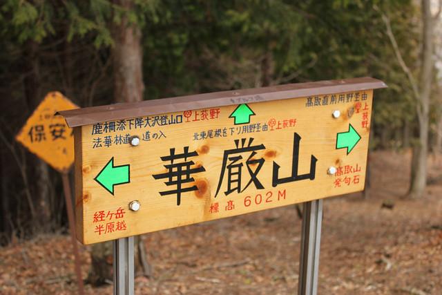 仏果山_55
