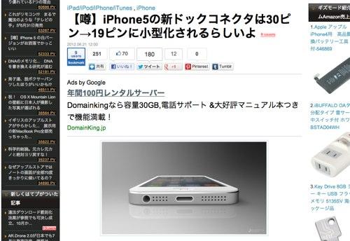 【噂】iPhone5の新ドックコネクタは30ピン→19ピンに小型化されるらしいよ : ギズモード・ジャパン