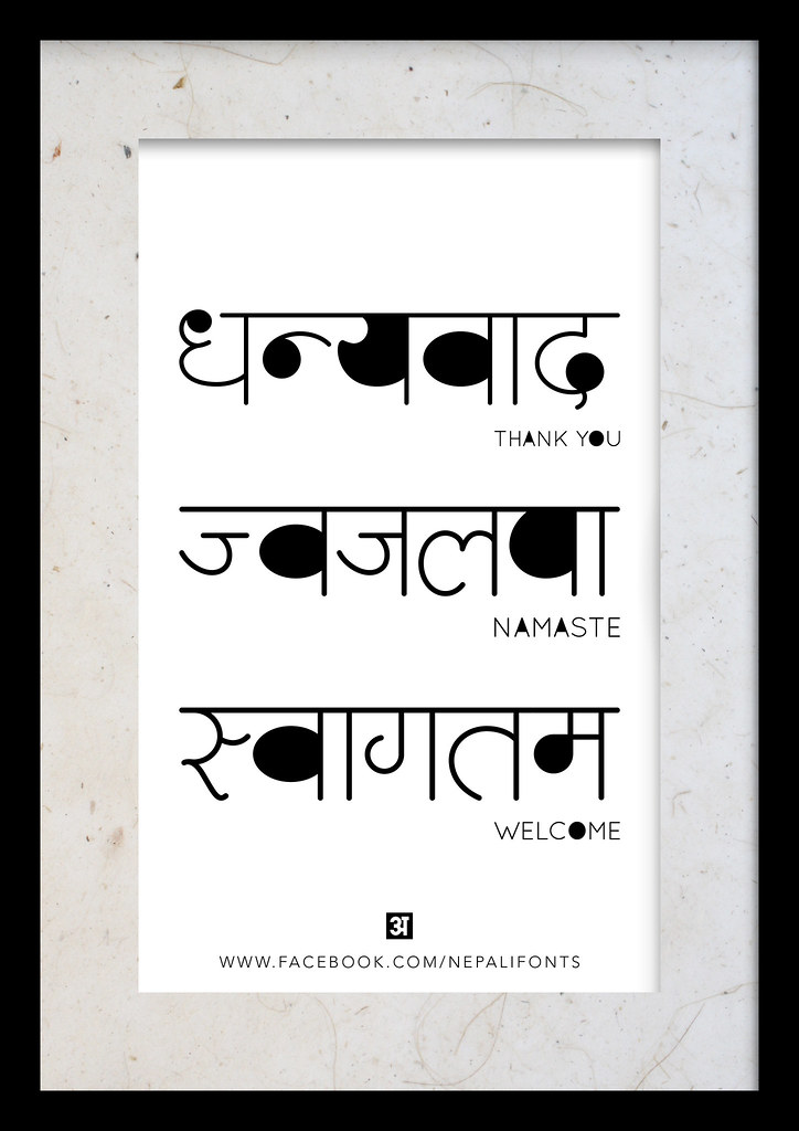 Nepali Designs bw posters