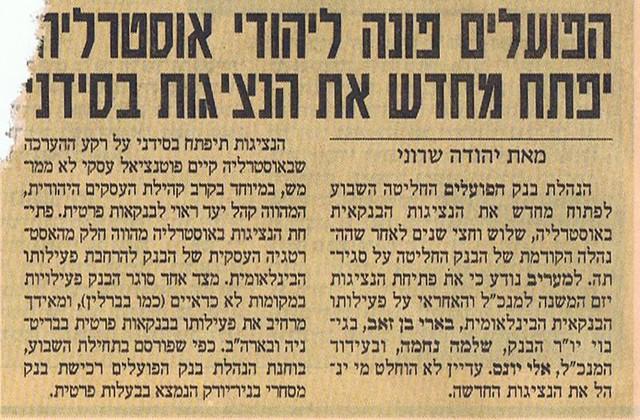 בארי בן זאב - Barry Ben Zeev - 24/10/2003 - מעריב