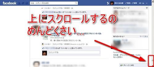 facebookスクロール1