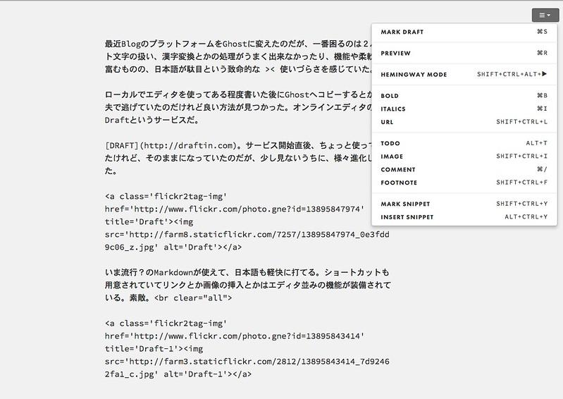 DRAFT:オンライン エディタを使う