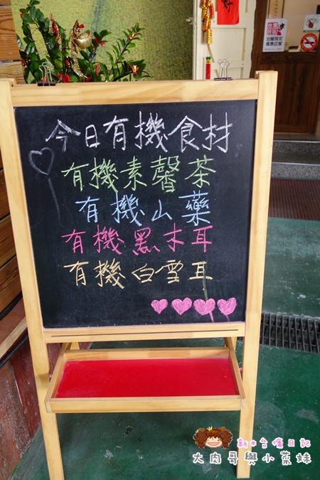菇菇茶米 (15).JPG