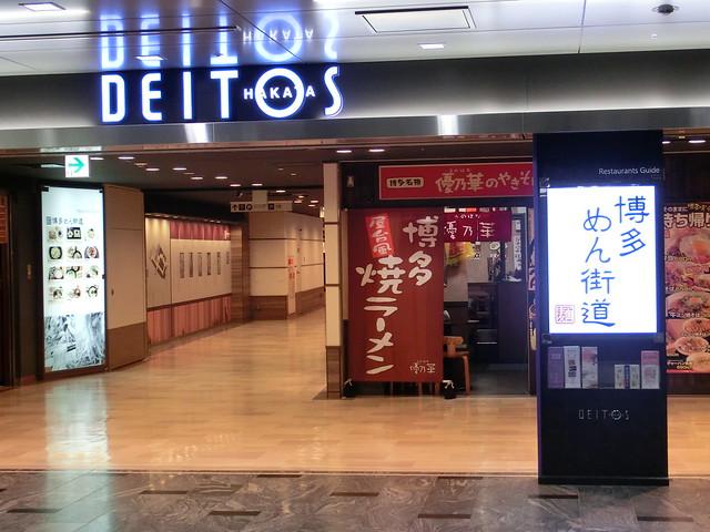 博多駅デイトス「博多めん街道」