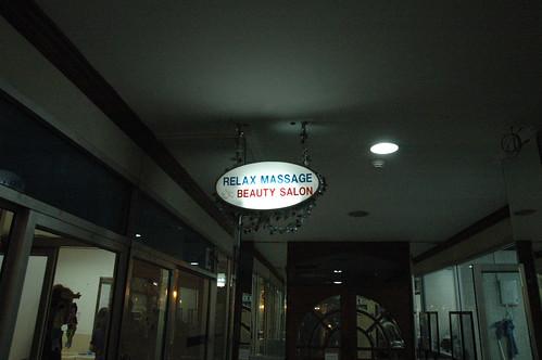 古式マッサージ
