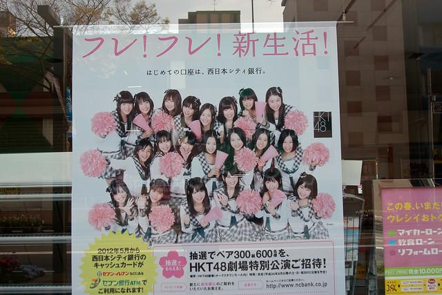 2012-kyushu-67