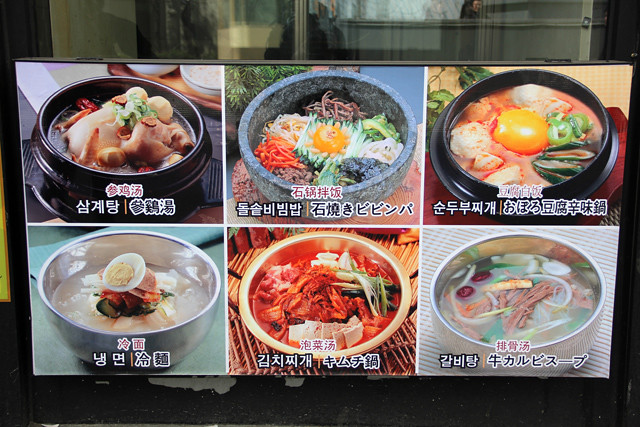 There a lot of food to choose from in Seoul!