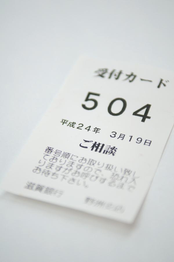 受付カード