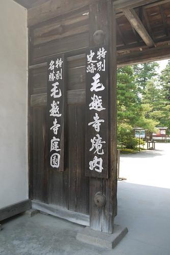 平泉 毛越寺