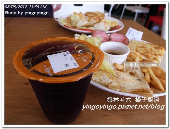 雲林斗六_橘子廚房20120805_R0070588