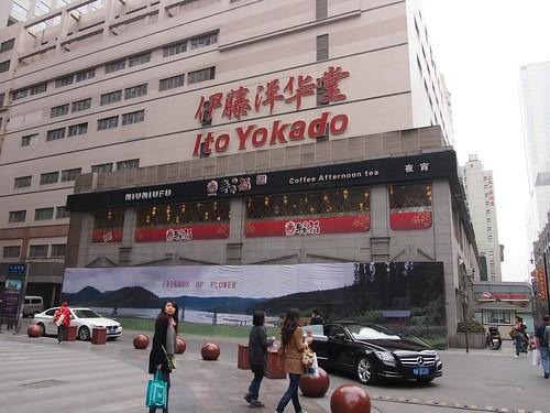 Chengdu 2-44