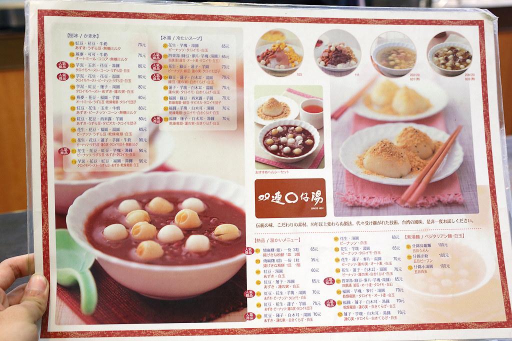 20140115大同-雙連圓仔湯 (6)