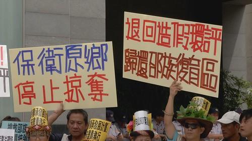 邵族抗議日月潭BOT案。
