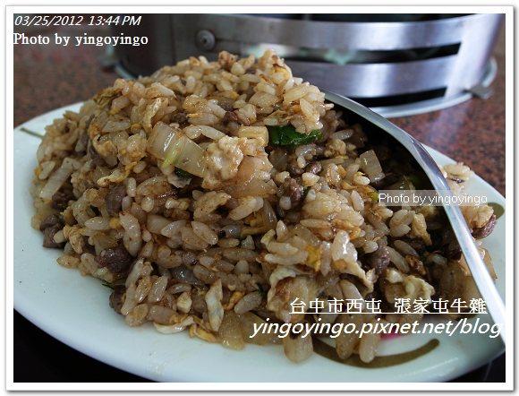 台中市西屯_張家屯牛雜20120325_R0060318