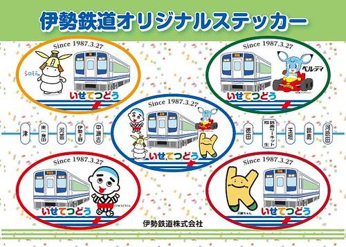 伊勢鉄道オリジナルステッカーデザイン