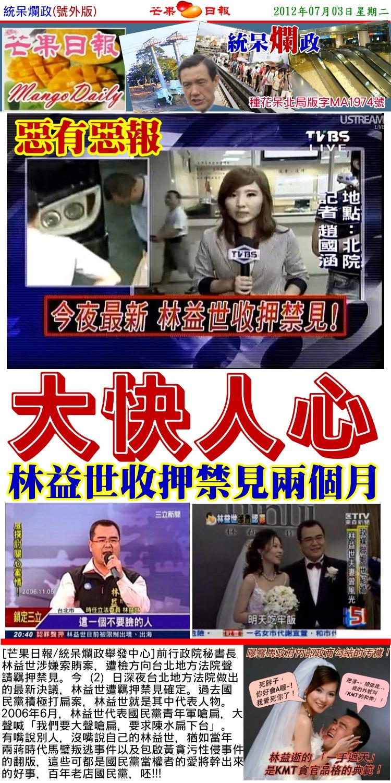 120703芒果日報--統呆爛政--[號外]吃銅吃鐵強索賄,惡有惡報遭羈押