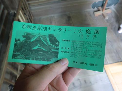 20120706帝釈天-033