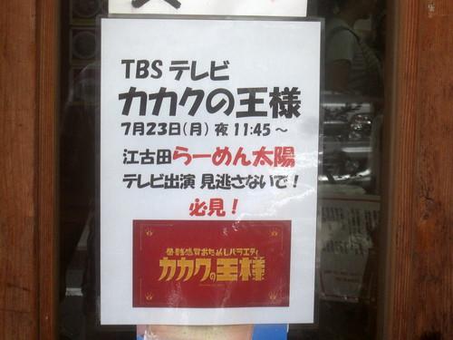 テレビ@らーめん太陽(江古田)