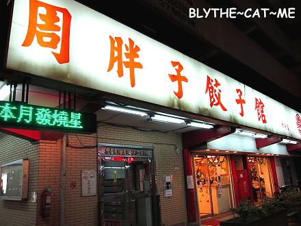 周胖子餃館 (1)