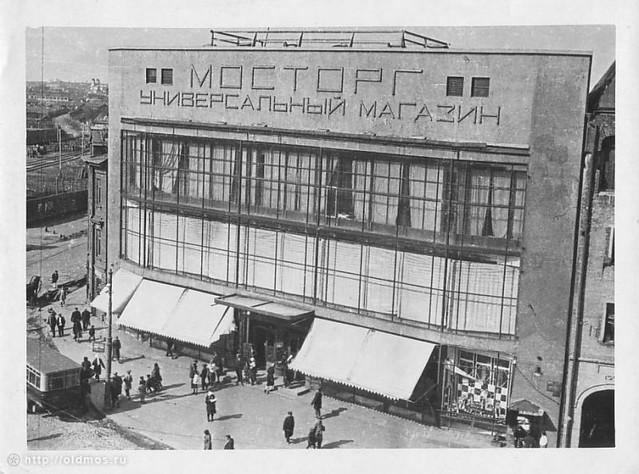 mostorg_oldmos_early_1930ties