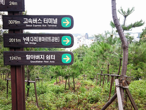 Signpost in Seoripul Park, Seoul