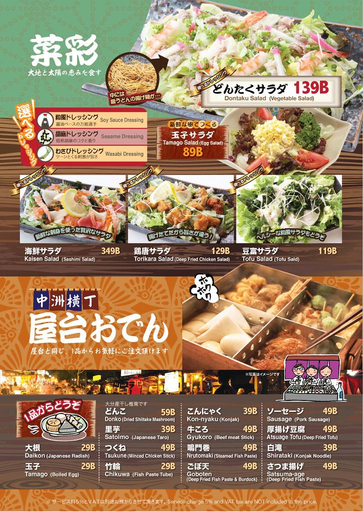 dontaku_menu_page3_4