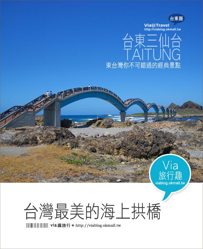 【台東必去景點】台東三仙台~我心目中台灣最美的一座橋啊!