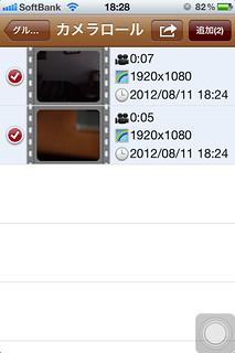 Pastebot 2012-08-11 18.31.12 午後 1.jpg