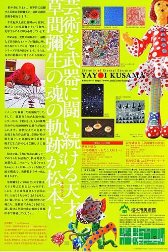 「草間弥生」展パンフ裏 松本市美術館 2012.11.3 by Poran111
