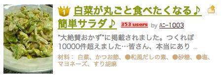 X18bJEI0SkMxJCokJCQ3GyhC?= いみんなのレシピが167万品.png