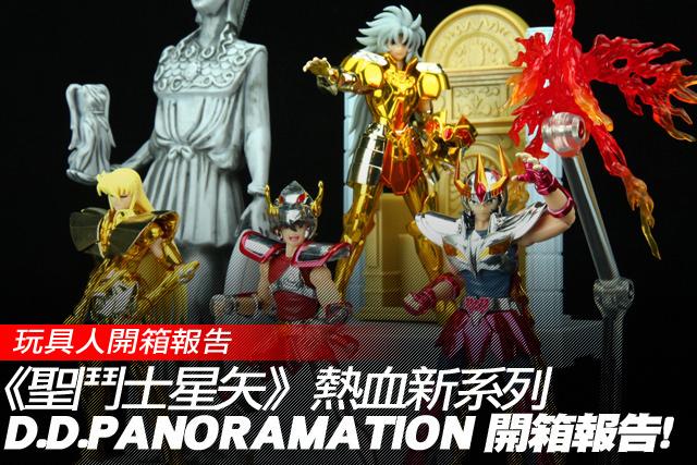 【得獎名單公佈!】《聖闘士星矢》熱血新系列『D.D.PANORAMATION』開箱報告