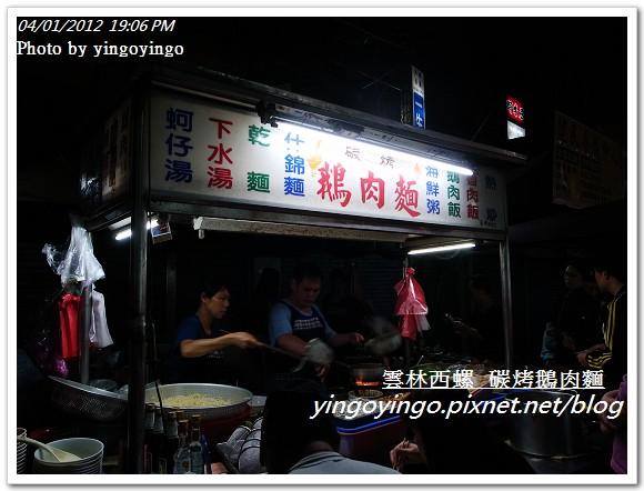 雲林西螺_碳烤鵝肉麵20120401_R0060424