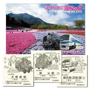 「あの花×芝桜」号 運転記念入場券
