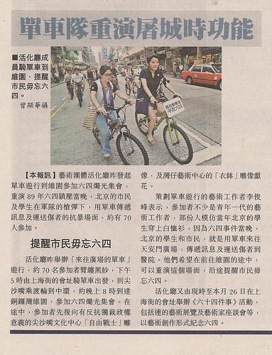 6月5日  蘋果日報  單車重演屠城時功能
