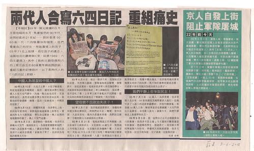 蘋果日報 3 June 2011