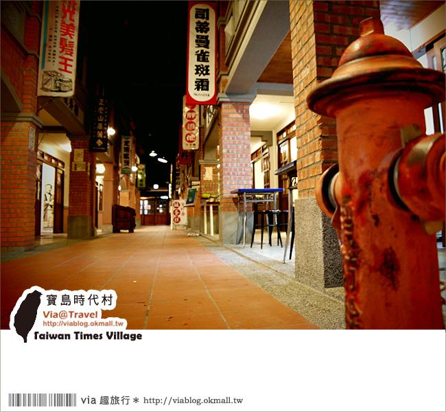 【寶島時代村】南投草屯的新樂點!前半區~台灣古厝老街建築群!(上)1-11