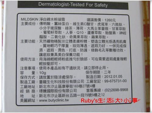 MILDSKIN淨白親水粉凝霜 (1)