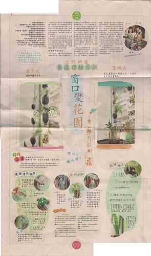 2012 0624 Mingpao