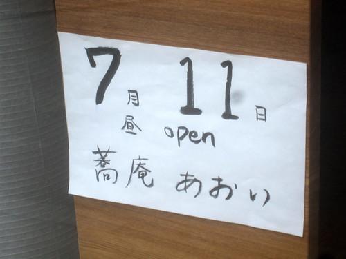 張り紙@あおい(氷川台)