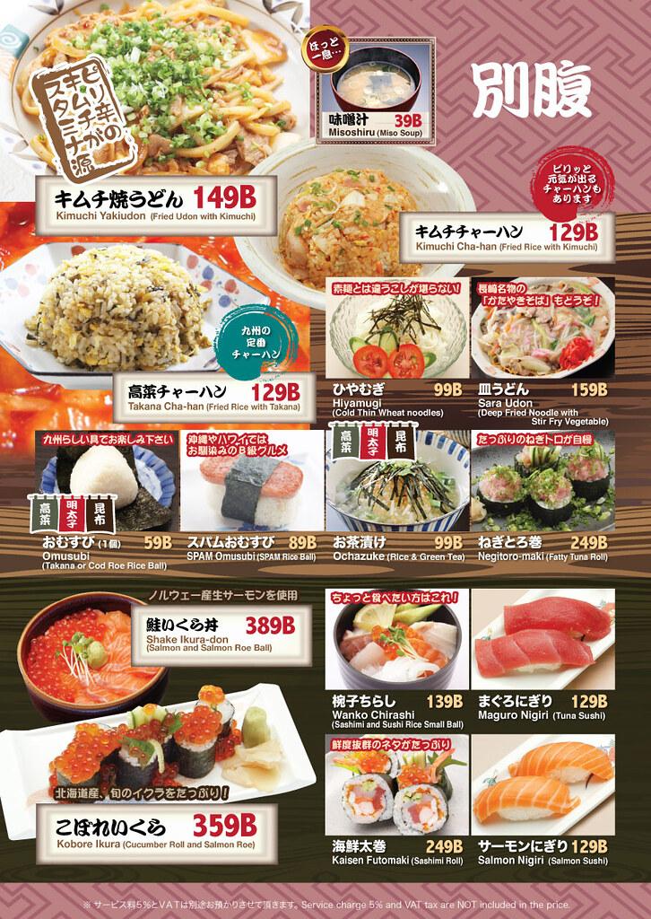 dontaku_menu_page8_3