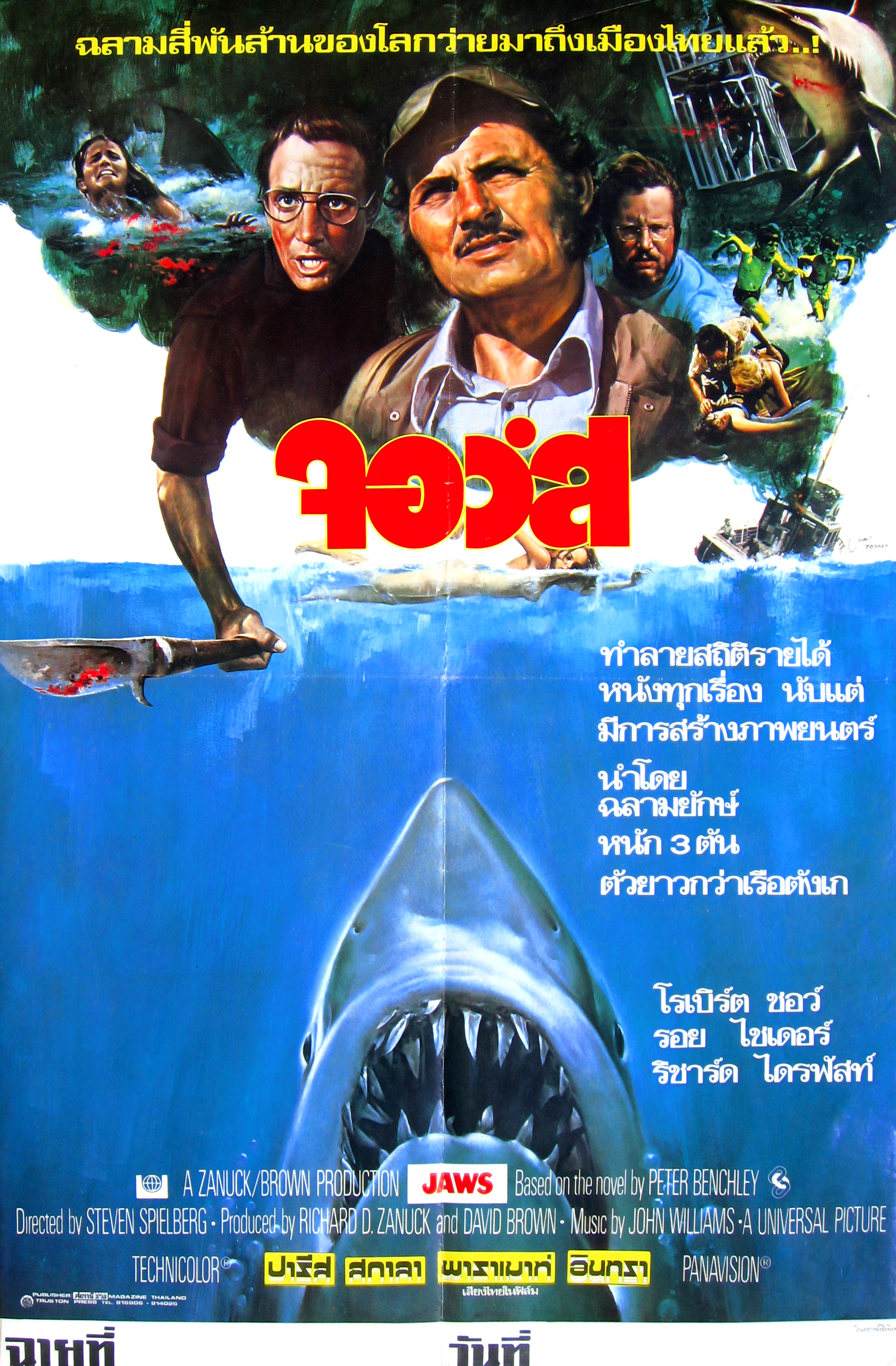 Image result for thai movie poster