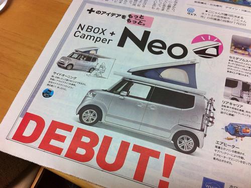 N−BOXキャンピングカー