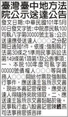 強制執行事件_海外版二單位報紙公告