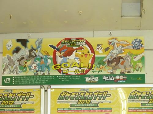 JR東日本 ポケモンスタンプラリー2012 ゴール