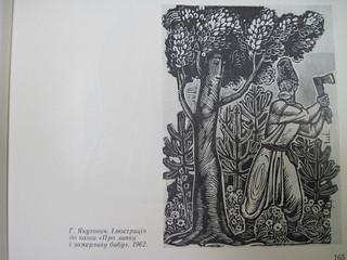 Illustration by famous Ukrainian artist Heorhiy Yakutovych (1962)