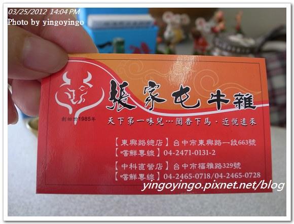 台中市西屯_張家屯牛雜20120325_R0060326