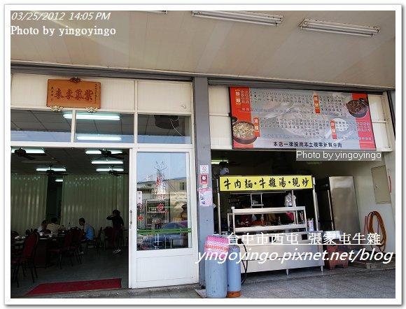 台中市西屯_張家屯牛雜20120325_R0060328