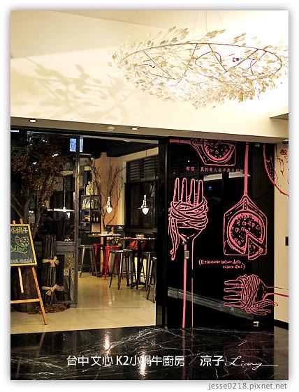 台中 文心 K2小蝸牛廚房 7