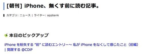 [朝刊] iPhone、無くす前に読む記事。 - AppBank